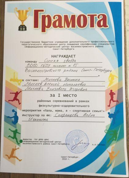 Грамота за 1 место в соревнованиях «Папа, мама, я – спортивная семья»