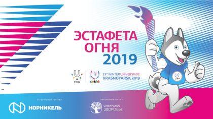 """Постер """"Эстафета огня 2019"""""""