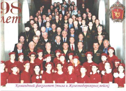 Совместное фото Командного факультета (тыла и Железнодорожных войск)