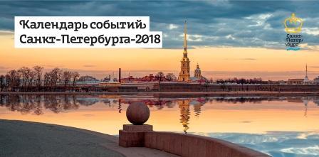 """Баннер """"Календарь событий Санкт-Петербурга"""""""