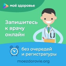 """Баннер """"Запишитесь к врачу онлайн"""""""