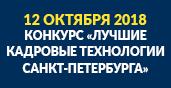 """Баннер """"12 октября 2018. Конкурс """"Лучшие кадровые технологии СПб"""""""""""
