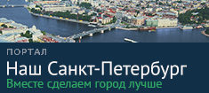 """Баннер """"Портал """"Наш Санкт-Петербург"""". Вместе сделаем город лучше."""""""