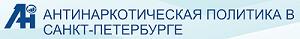 """Баннер """"Антинаркотическая политика в Санкт-Петербурге"""""""