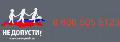 "Баннер ""Не допусти! 8-800-505-51-23"""