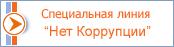"""Баннер """"Специальная линия """"Нет Коррупции"""""""""""