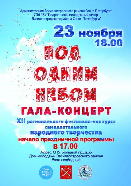 """Постер """"Гала-концерт """"Под открытым небом"""" - 23 ноября в 18:00"""""""