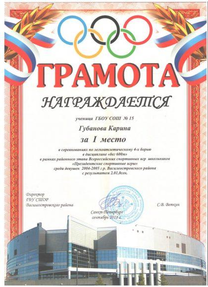 Грамота за I место в соревнованиях по легкоатлетическому 4-х борью в дисциплине «бег 600м»
