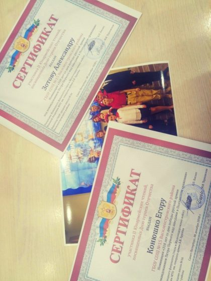 Сертификаты участников юнармейских чтений