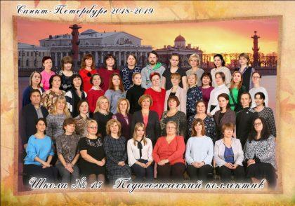 Педагогический коллектив школы № 15