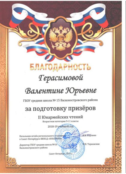 благодарность Герасимова В.Ю. Юнармейские чтения