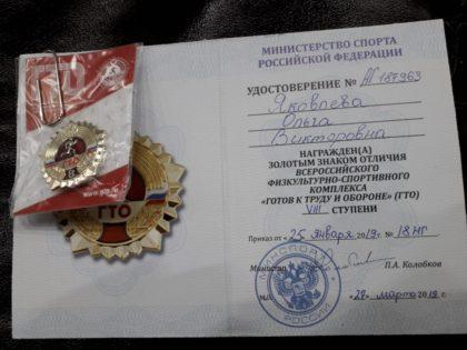 Удостоверение и значок ГТО