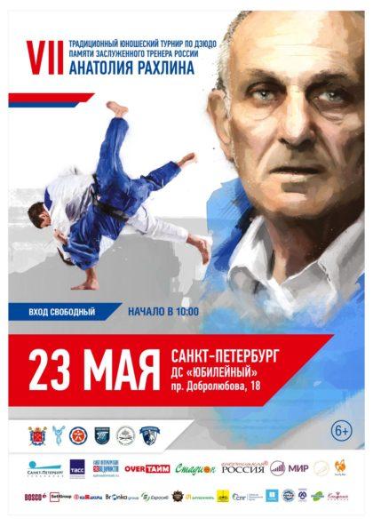 Информационный банер турнира А.С. Рахлина