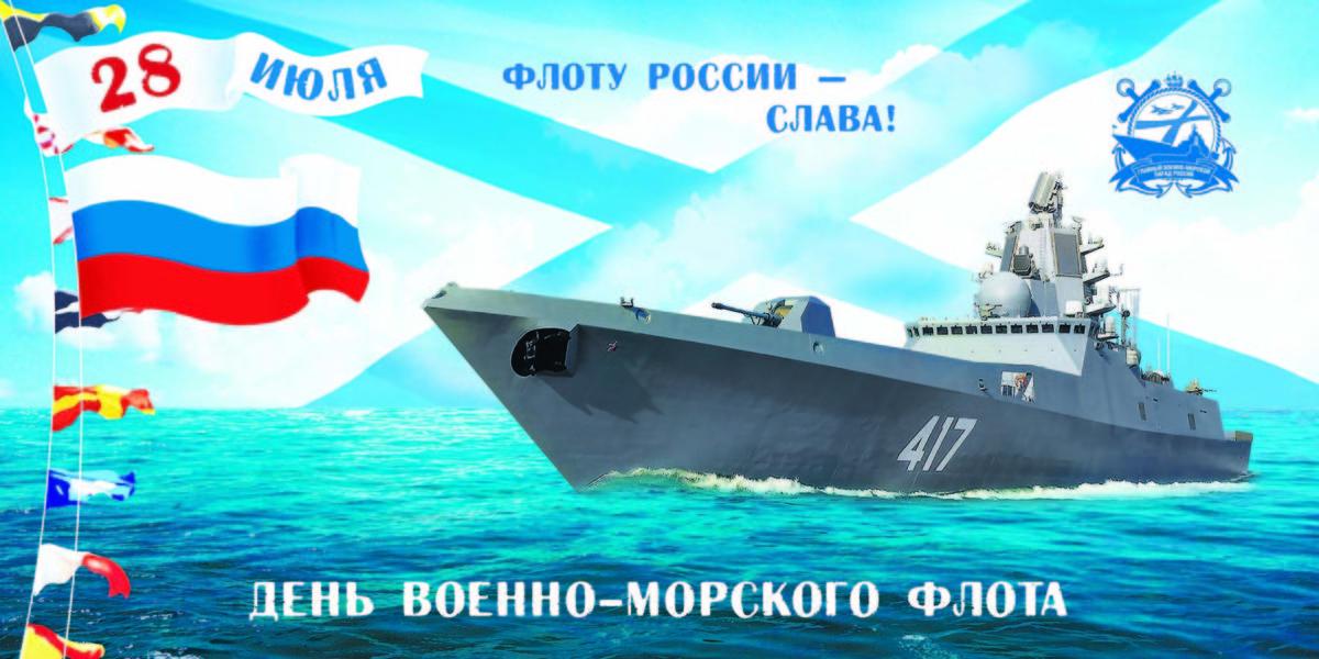 """Афиша """"День ВМФ"""""""