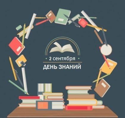 День знаний - 2 сентября