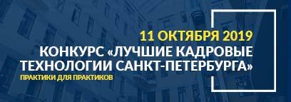 «Лучшие кадровые технологии Санкт-Петербурга»