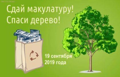 Сдай макулатуру! Спаси дерево!