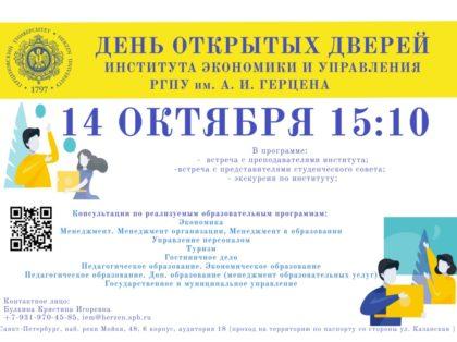 День открытых дверей РГПУ им. А. И. Герцена