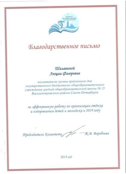 благодарность Шалавина Л.Ф. ГДОЛ