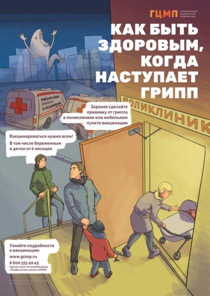 """Плакат """"Как быть здоровым, когда наступает грипп"""""""