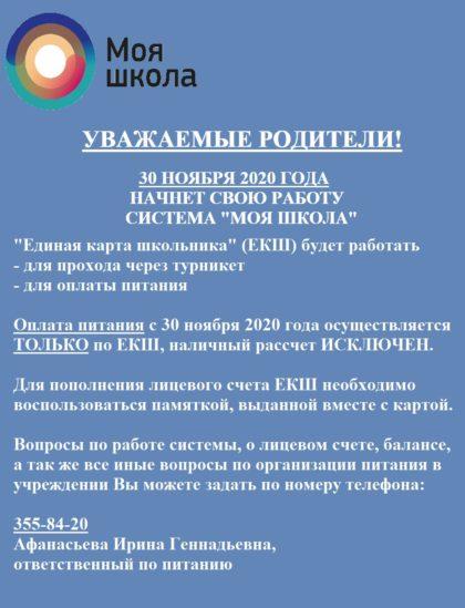 """Объявление """"Моя школа"""""""